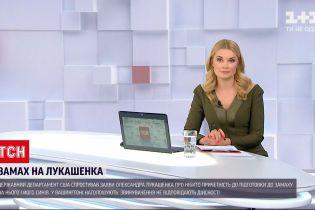 Новини світу: у США спростували звинувачення Лукашенка у підготовці замаху на нього та його дітей