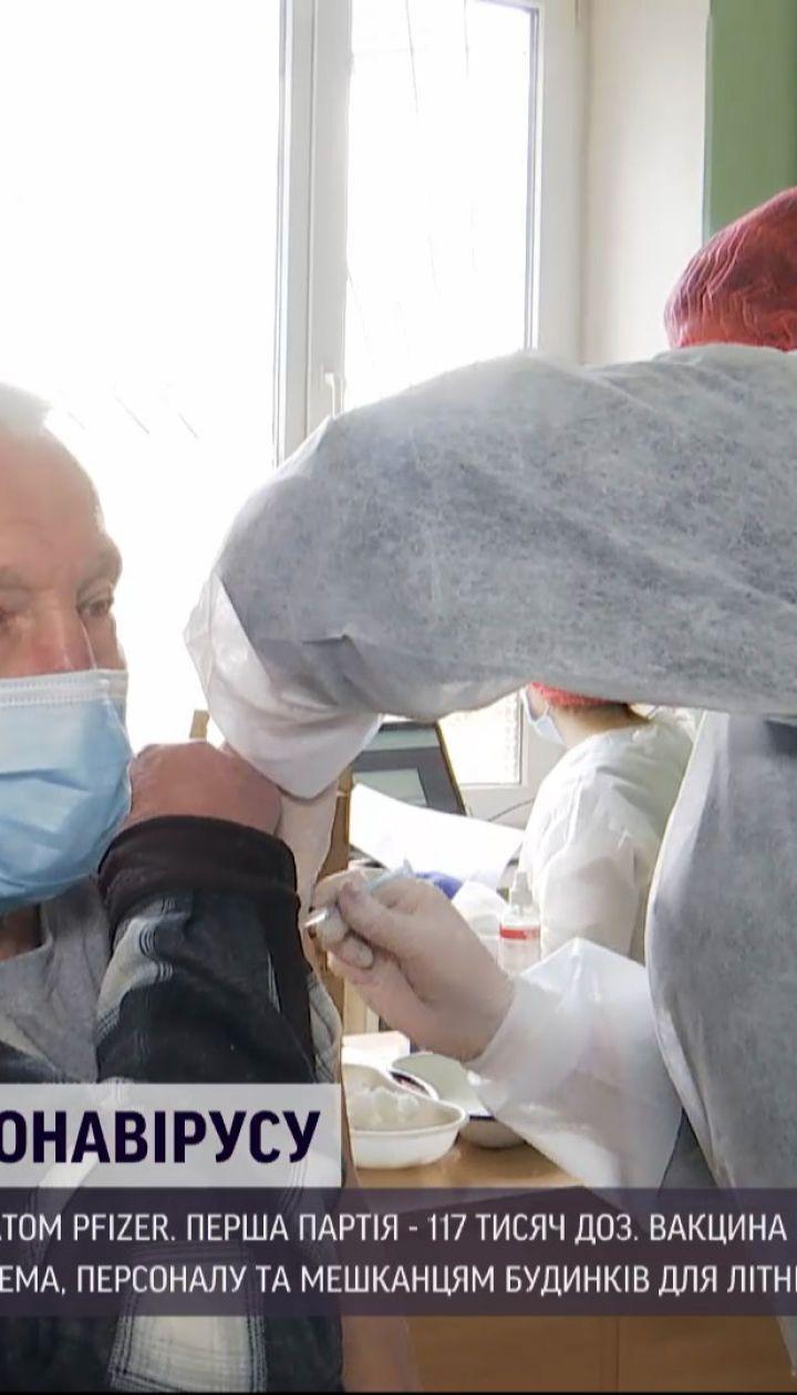 Новини України: у регіонах розпочалася вакцинація американо-німецьким препаратом Pfizer