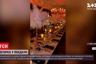 Новини України: без масок, але з пір'ям – як Тищенко під час локдауну святкував день народження дружини