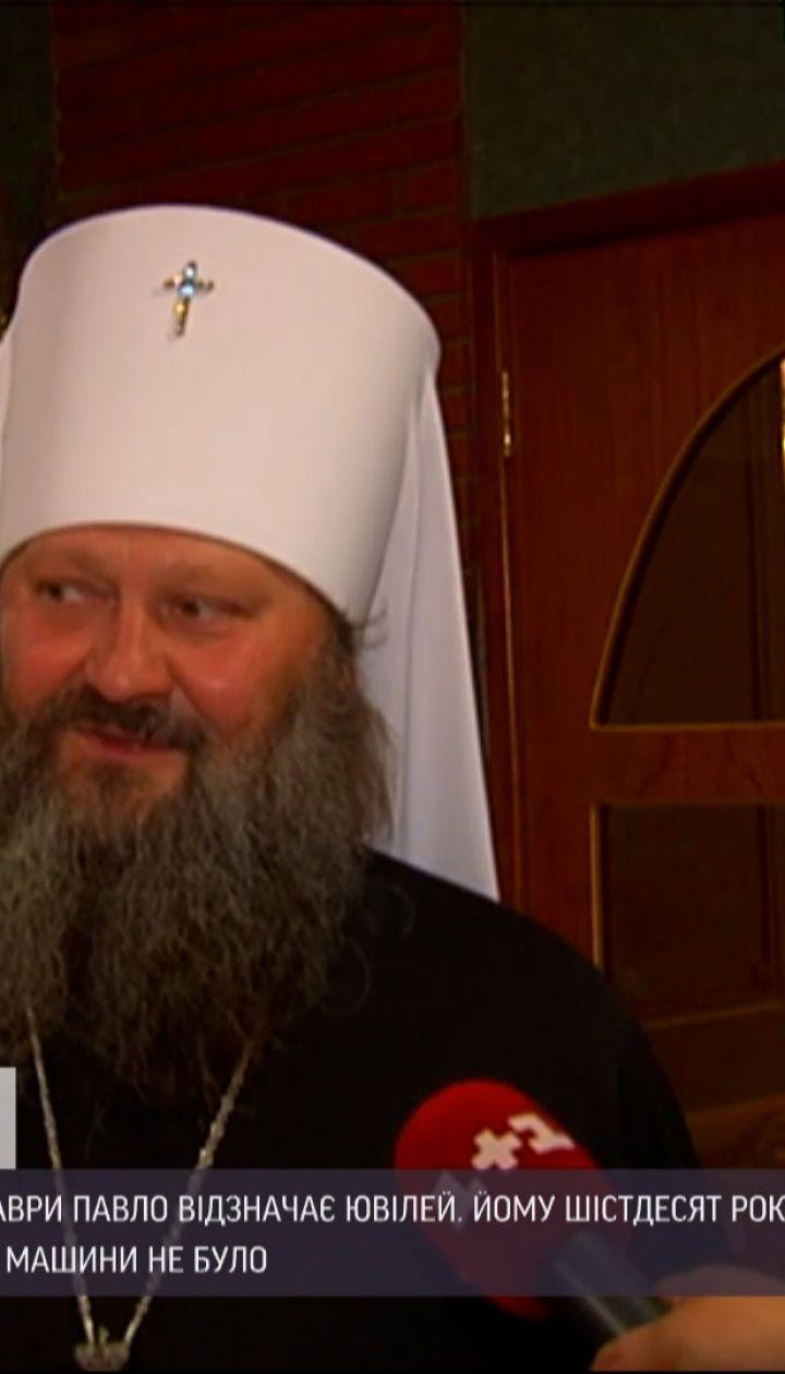 Новости Украины: как скандальный настоятель Киево-Печерской Лавры митрополит Павел праздновал юбилей