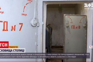 Новини України: ТСН перевірила, чи готові бомбосховища Києва до атаки ворога