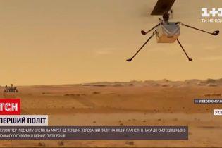 """Новини світу: коптер """"Ingenuit"""" здійснив перший керований політ над Марсом"""