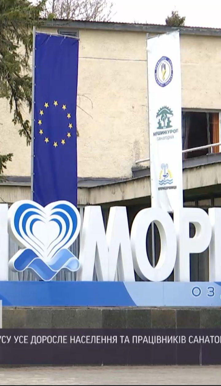 Новини України: Моршин став першим містом, де розпочалася масова вакцинація всіх жителів