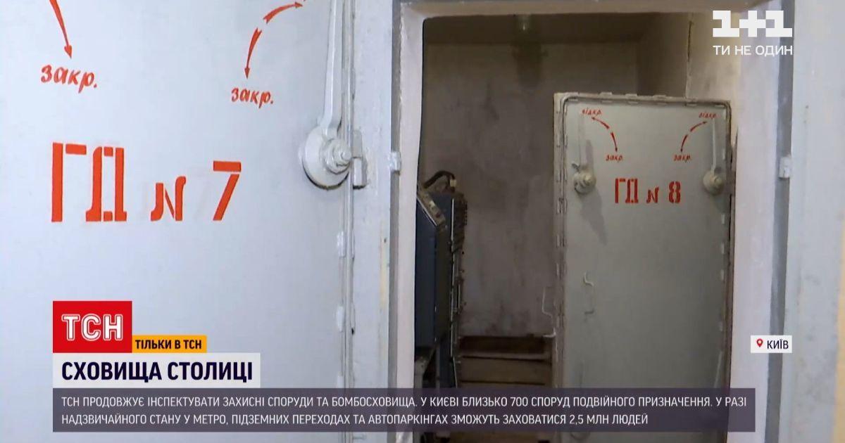 Бомбосховища Києва: чи готові укриття до атаки ворога