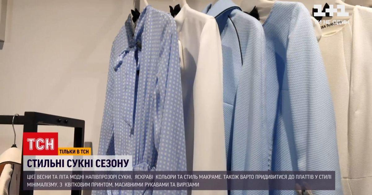Модні сукні весни-літа 2021 року: українські дизайнери розповіли про тренди