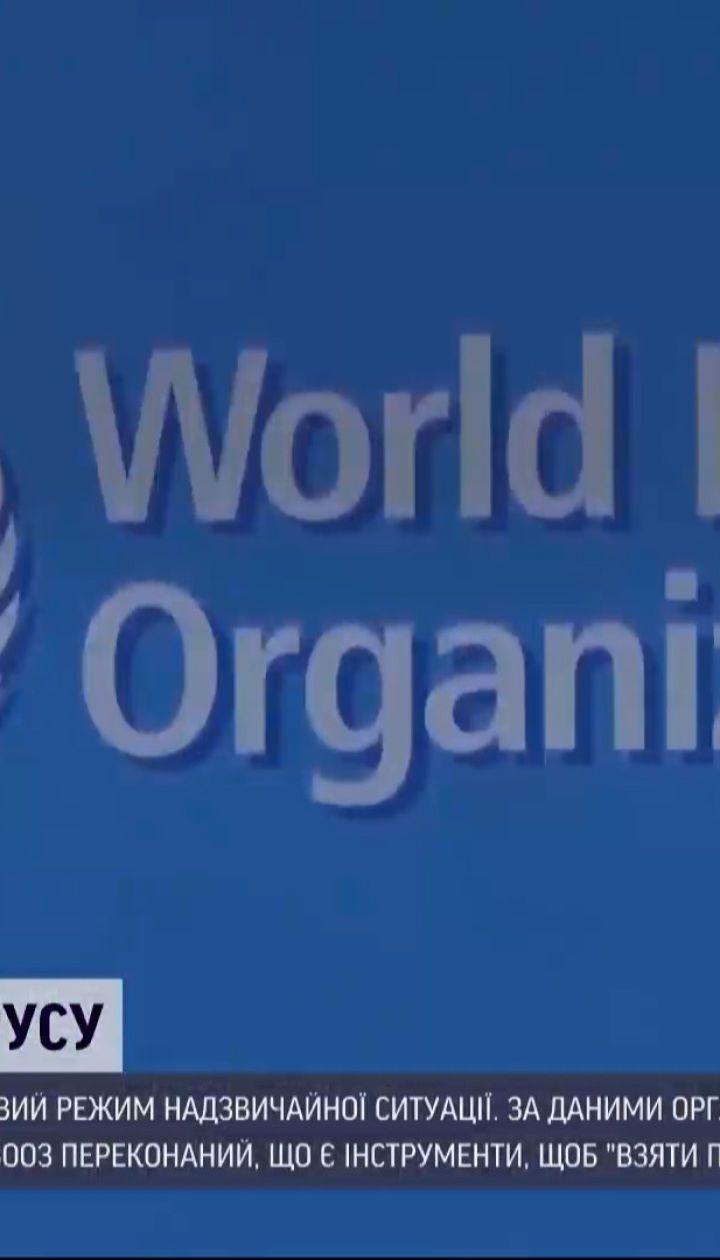 Новини світу: ВООЗ продовжила світовий режим надзвичайної ситуації через поширення коронавірусу