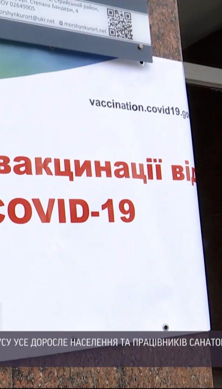 Новости Украины: в курортном Моршине продолжается экспериментальная массовая вакцинация
