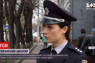 Новости Украины: в каком состоянии раненый парень из Черкасс и что на самом деле произошло в школьном тире