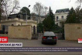 Новости мира: Прага требует от российского посольства вернуть полгектара чешской земли