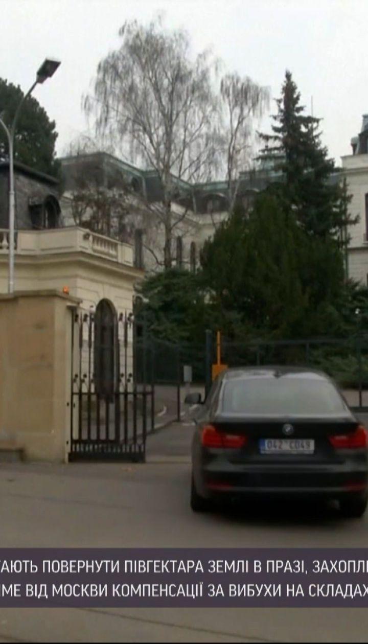 Новини світу: Прага вимагає від російського посольства повернути пів гектара чеської землі