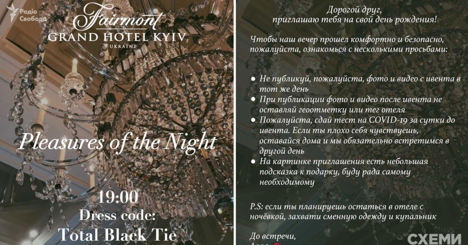 Запрошення на вечірку Тищенка