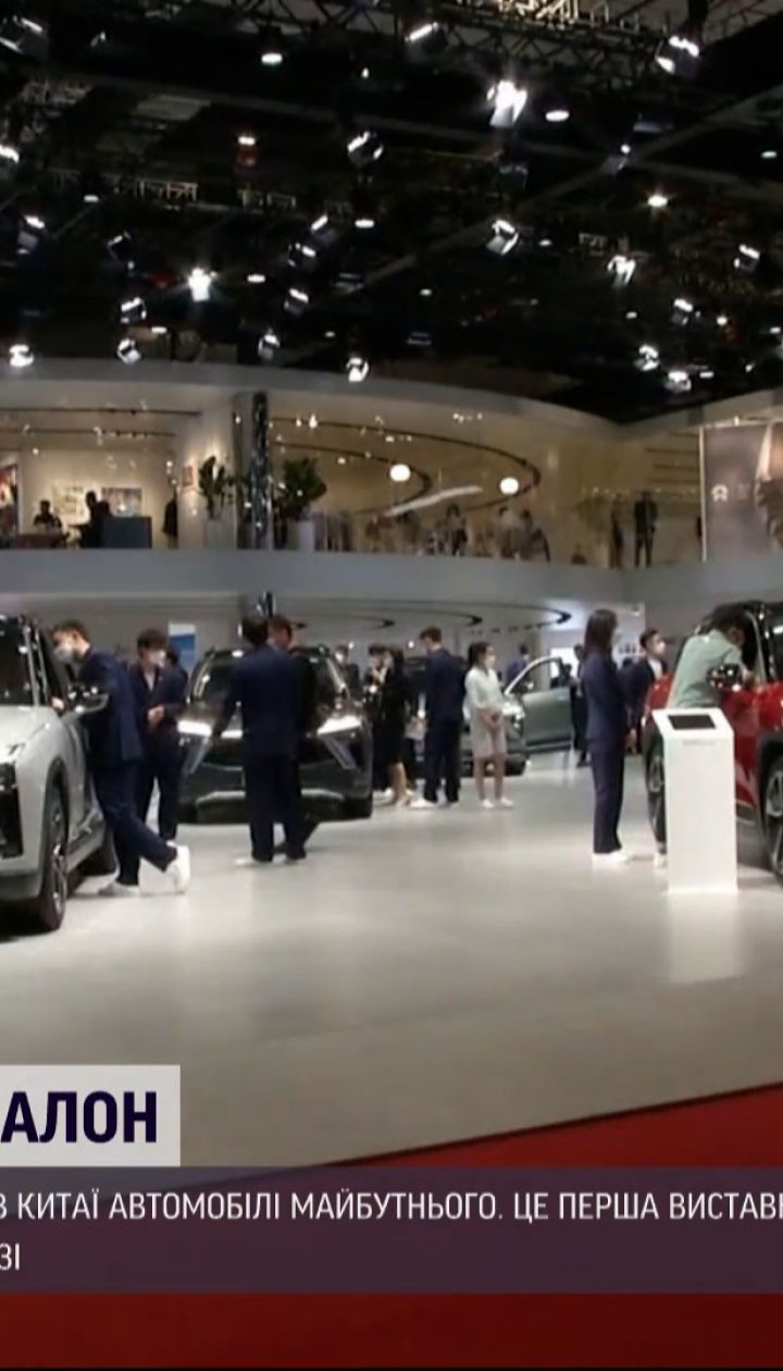 Новини світу: у Шанхаї на міжнародній автовиставці показали автомобілі майбутнього