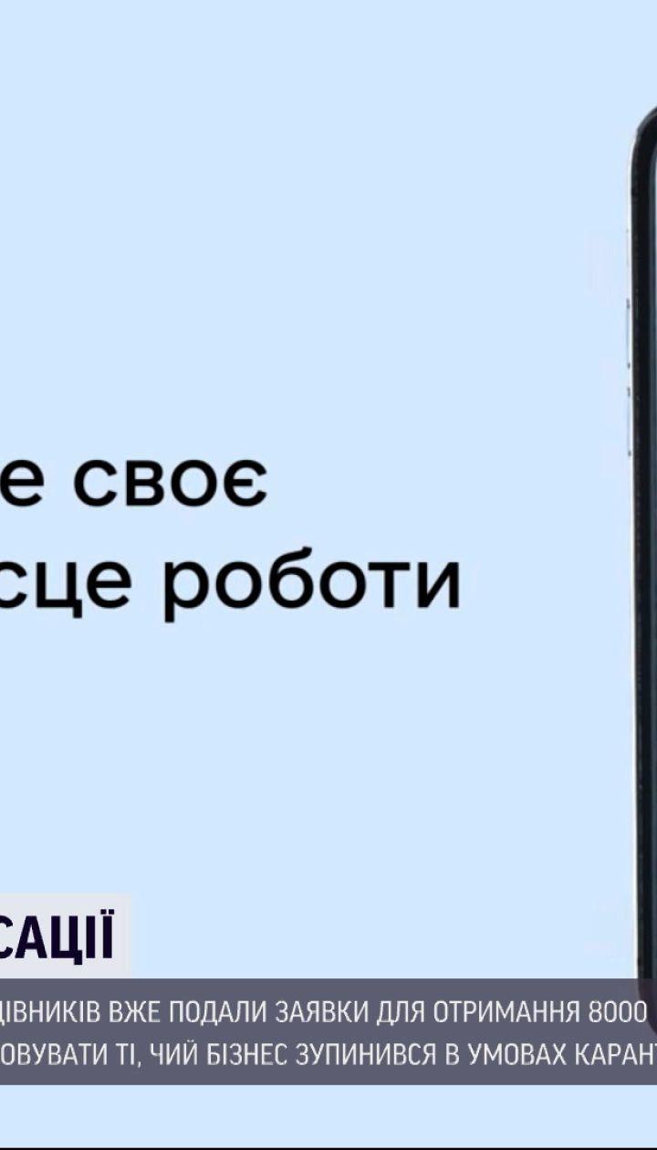 Новини України: 100 тисяч ФОПів вже подали заявки на отримання карантинної допомоги від держави