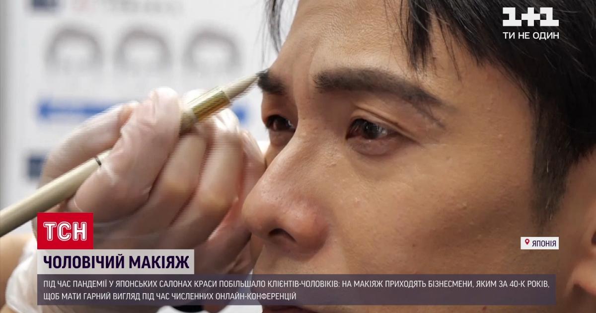 Чоловічий макіяж серед бізнесменів створив ажіотаж в японських салонах краси