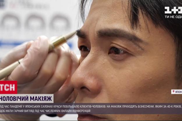 Чоловічій макіяж серед бізнесменів створив ажіотаж в японських салонах краси