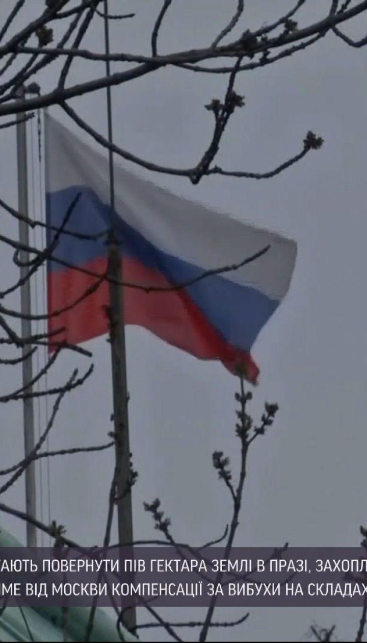 Новини світу: повернути пів гектара землі у Празі вимагають від російського посольства