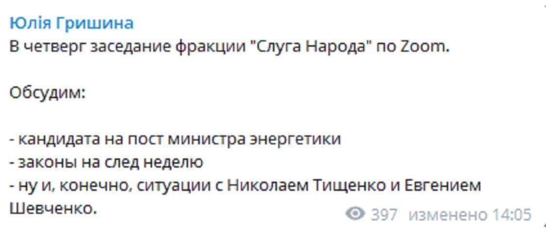 Скриншот із тг Гришиної