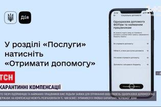 Новости Украины: 100 тысяч предпринимателей подали заявки на получение денежной компенсации от государства