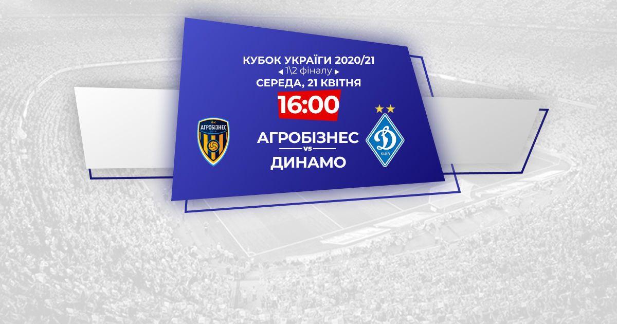 Агробизнес - Динамо - 0:3: онлайн-трансляция полуфинала Кубка Украины