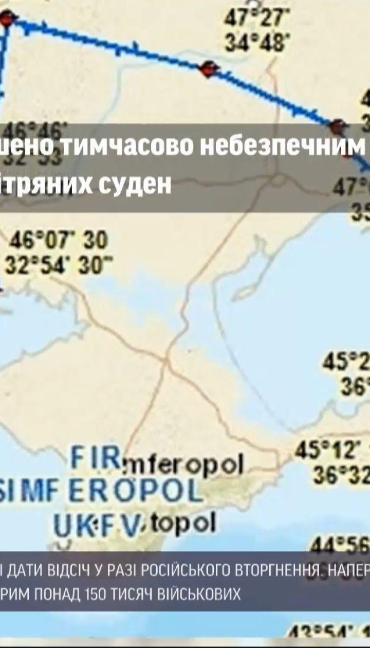 Новости мира: Россия запретила полеты над частью оккупированного Крыма и Черного моря