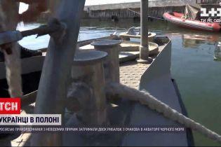 Новини світу: російські прикордонники затримали двох українських рибалок в акваторії Чорного моря