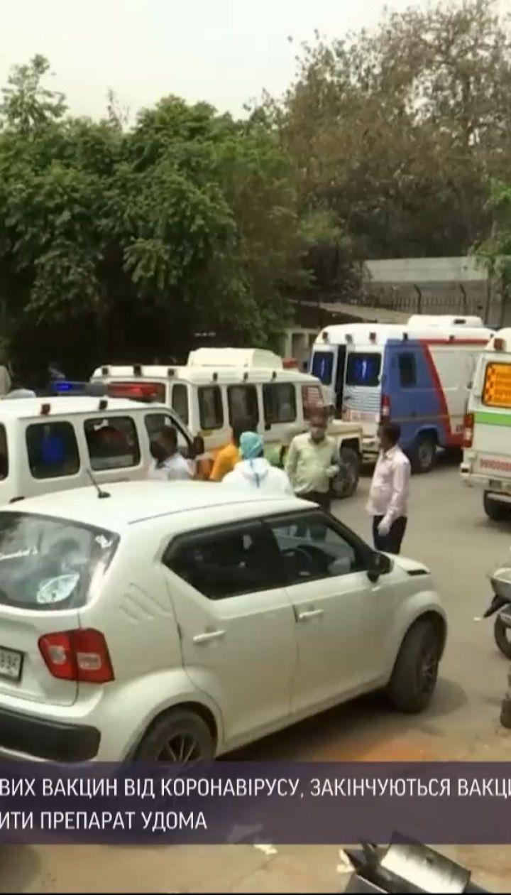Новости мира: в Индии заканчиваются вакцины от коронавируса