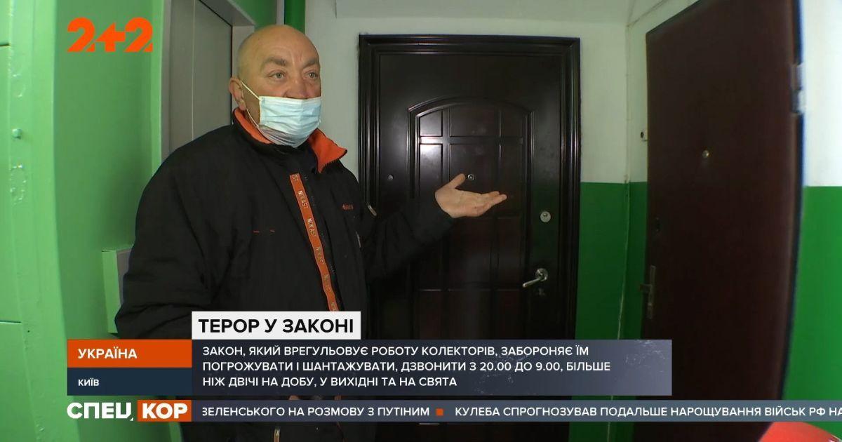 Терор колекторів припинено: в Україні набув чинності новий закон