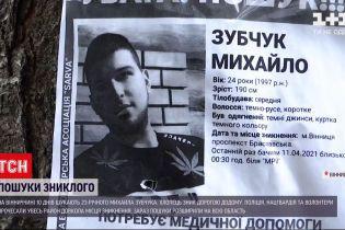 Новини України: у Вінниці шукають хлопця, мати якого бореться з онкологією