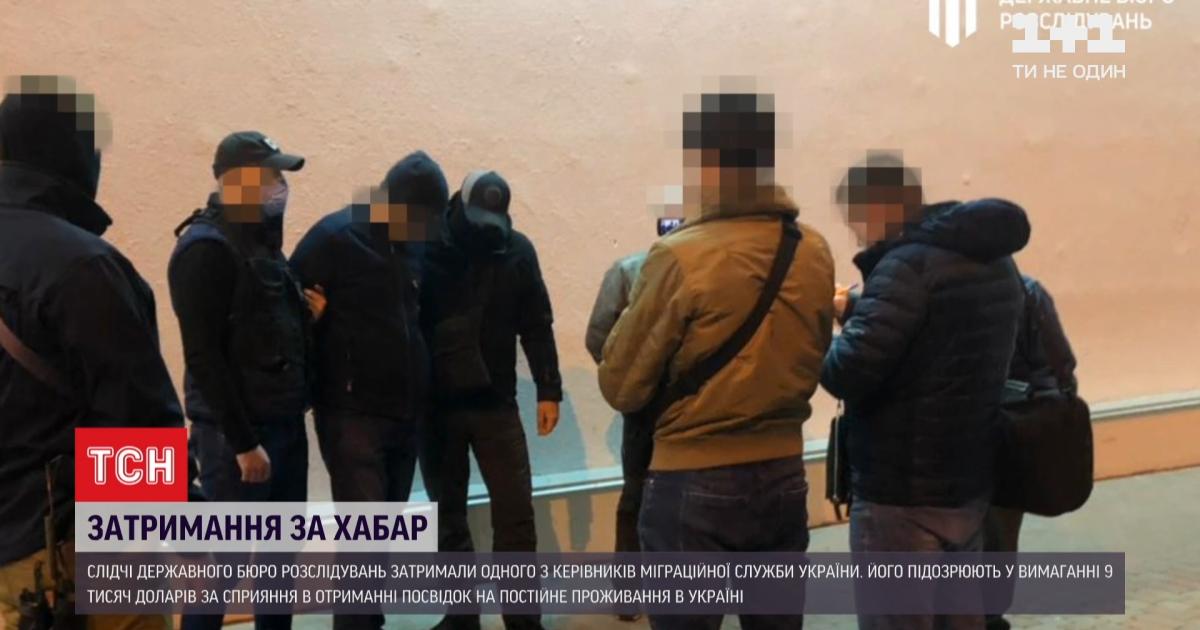 Слідчі ДБР затримали одного з керівників міграційної служби