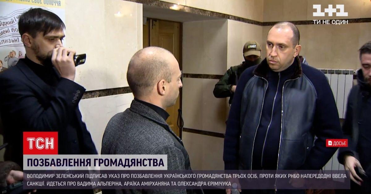 Санкції РНБО: Зеленський позбавив українського громадянства трьох контрабандистів