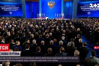 Новини світу: Володимир Путін сьогодні опівдні виголосить щорічне звернення до Федеральних зборів