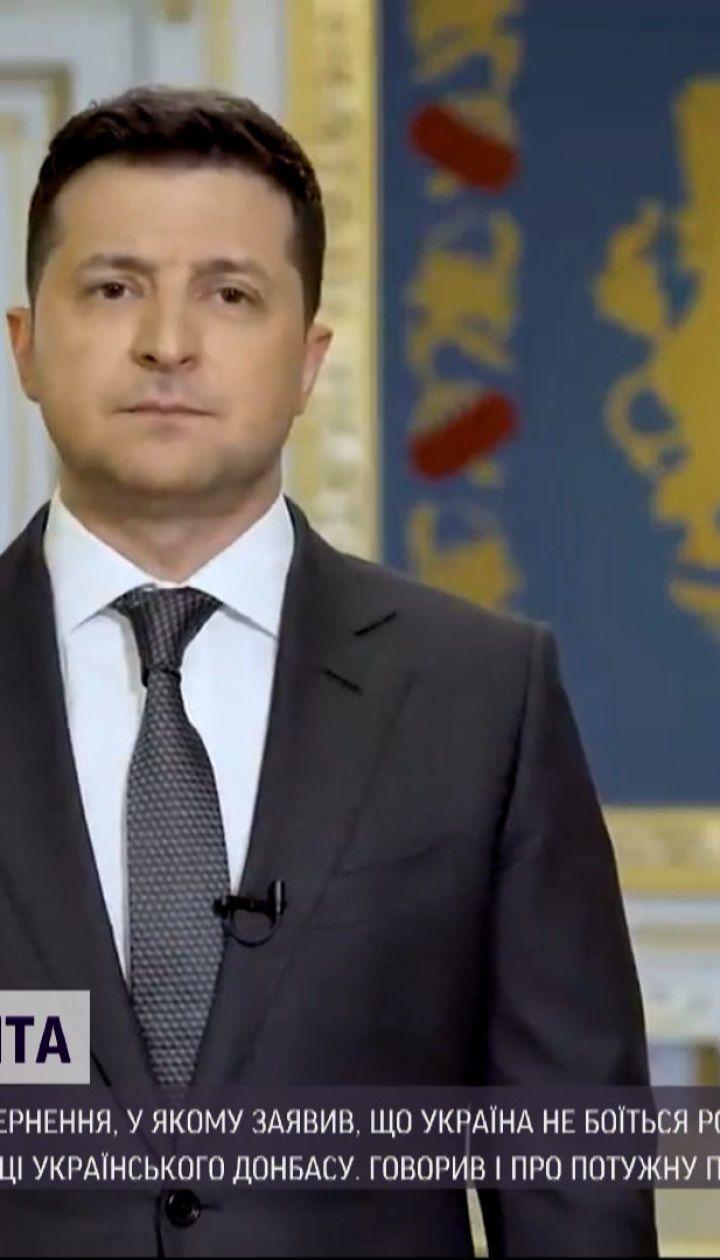 Новини України: Офіс президента оприлюднив звернення до партнерів і запросив Путіна на Донбас