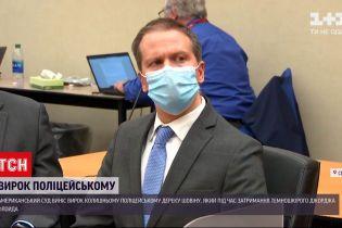 Новини світу: суд Мінеаполіса визнав колишнього поліцейського Шовіна винним за усіма пунктами