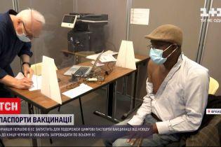 Новини світу: Франція першою в ЄС запустить цифрові коронавірусні паспорти для подорожей