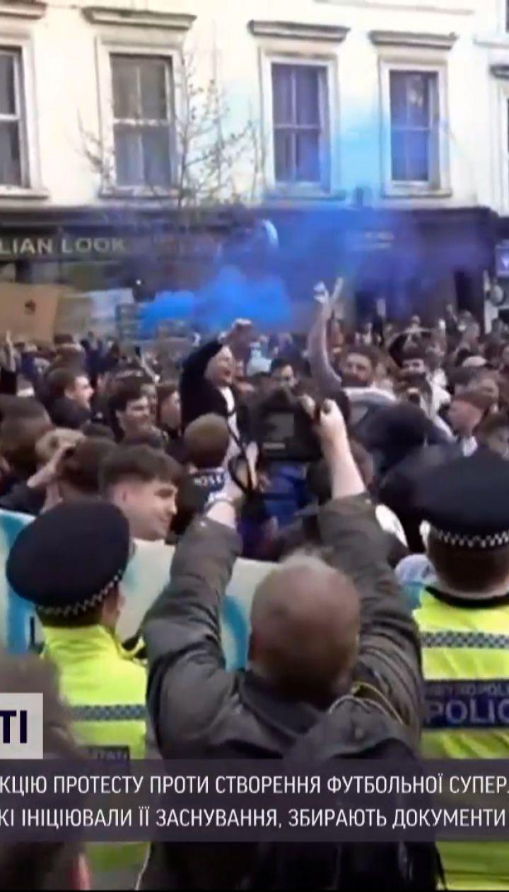 Новости мира: в Англии болельщики вышли на улицы с файерами и баннерами