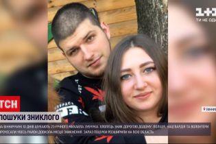 Новости Украины: в Виннице уже более 10 дней ищут 23-летнего Михаила Зубчука