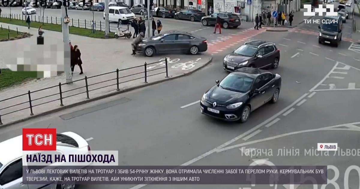 Во Львове водитель выскочил на тротуар и сбил 54-летнюю женщину: видео события