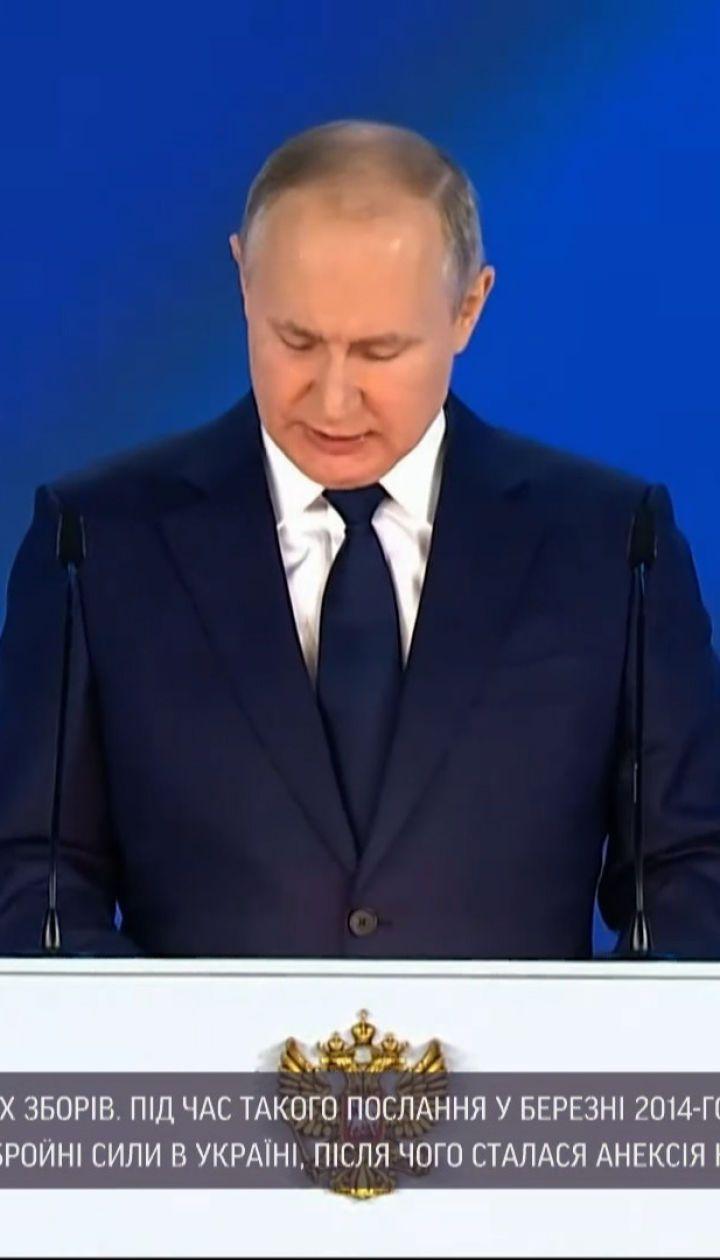 Новини світу: як минув виступ Путіна з посланням до Федеральних зборів і що він сказав про Донбас