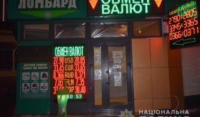 У Харкові невідомий напав на касирку пункту обміну валют і викрав 1,6 млн грн