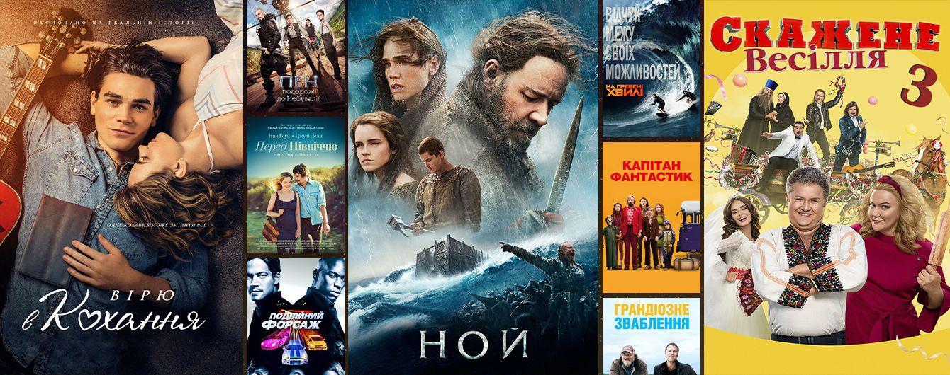 Що подивитись на травневих вихідних: підбірка фільмів для ідеального вікенду