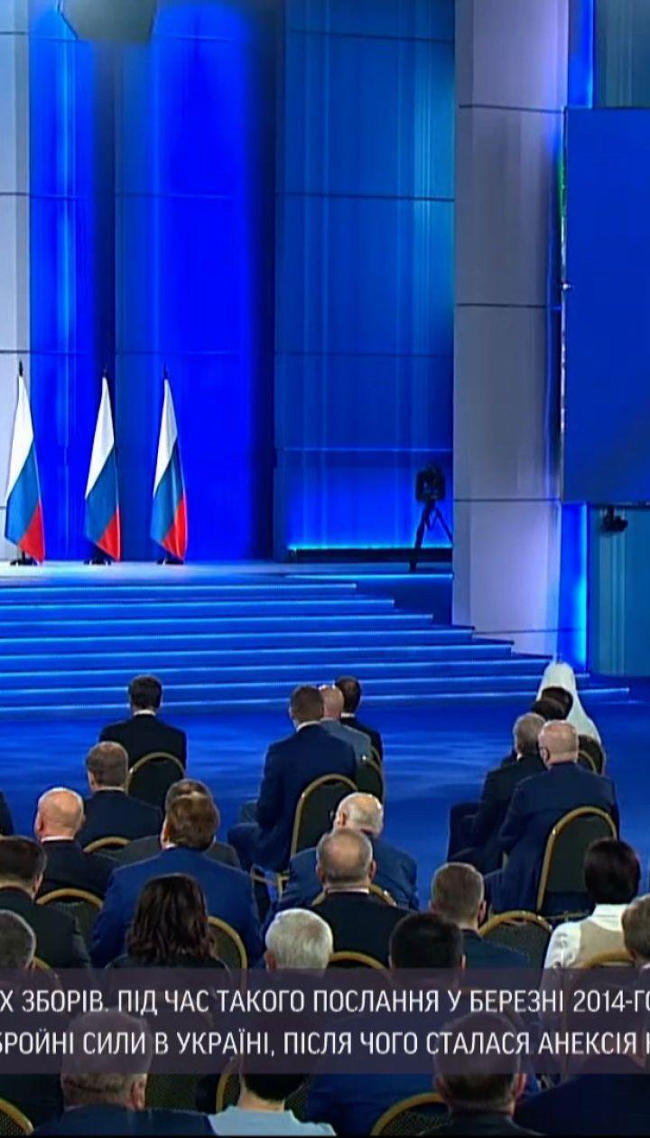 Новини світу: про що говорив Путін у зверненні до Федеральних зборів