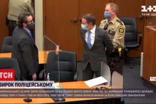 Новости мира: в США вынесли приговор бывшему копу Дереку Шовину