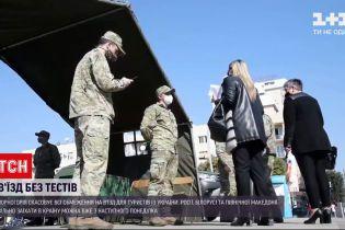 Новини світу: Чорногорія скасовує всі обмеження на в'їзд для українських туристів