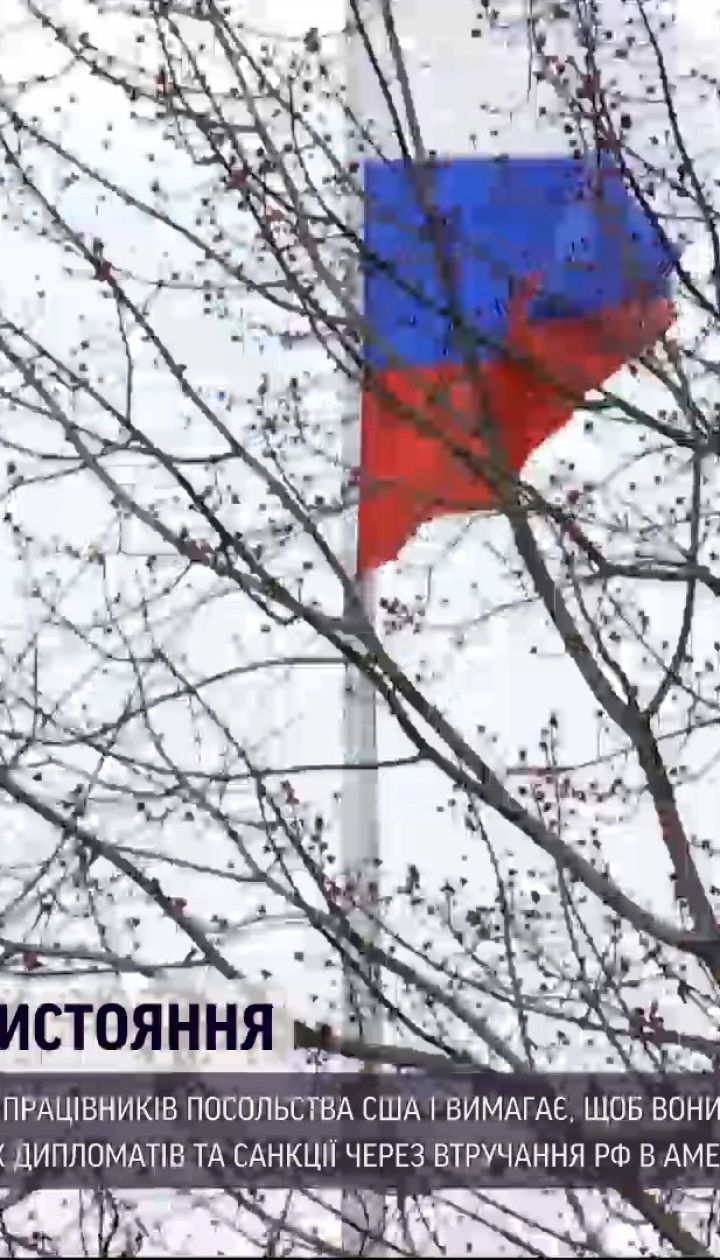 Новости мира: Россия объявила персонами нон грата 10 сотрудников посольства США