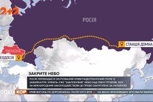 Россия продолжает блокировать небо над юридической частью украинской территории