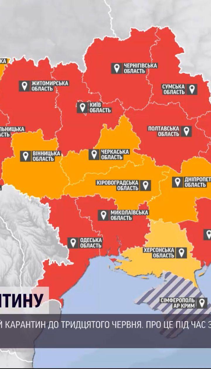 Новини України: уряд продовжив карантин до 30 червня