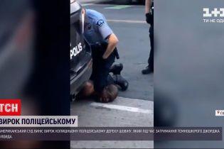 Новости мира: в США признали виновным бывшего копа Дерека Шовина