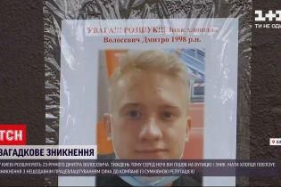 Новини України: у Києві розшукують 23-річного Дмитра Волосевича