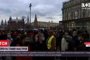 Новости мира: в Москве продолжается протест в поддержку Навального