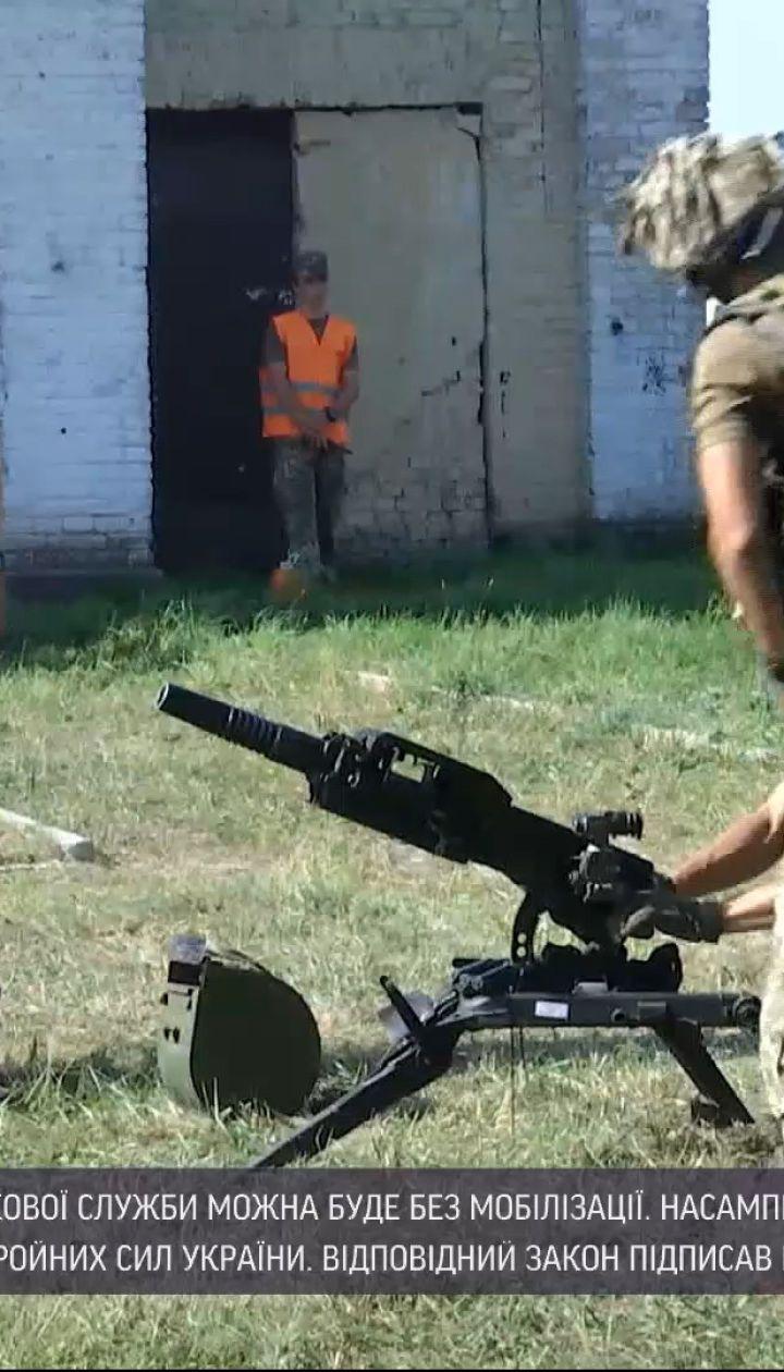 Новини України: призивати до військової служби резервістів відтепер можна буде без мобілізації